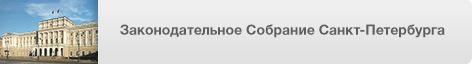Официальный сайт Законодательного Собрания Санкт-Петербурга